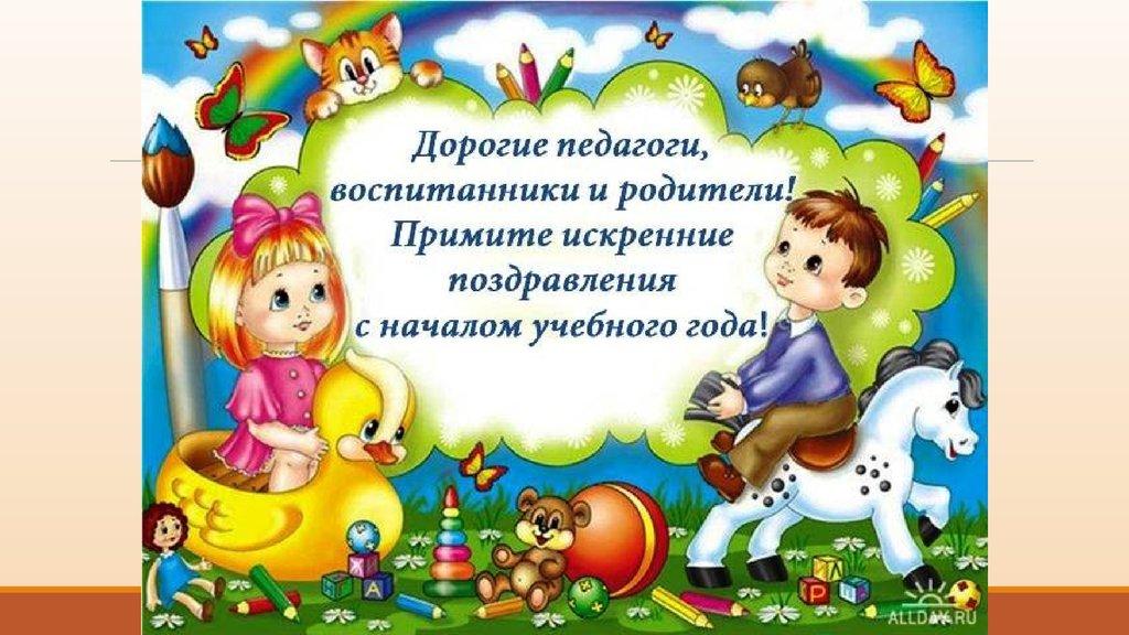 Поздравление с 1 сентября воспитателям детского сада